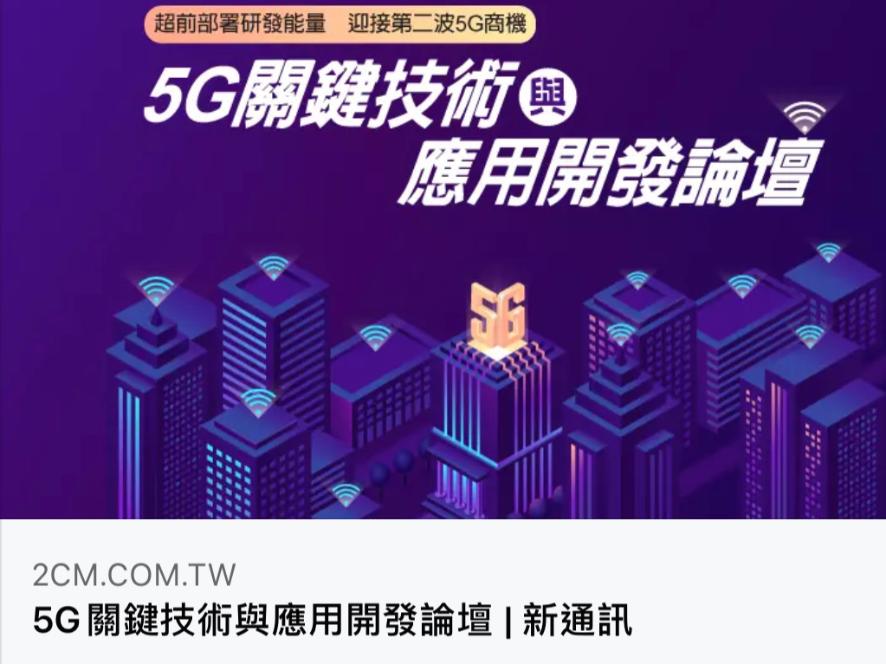 5G研發重點與應用開發